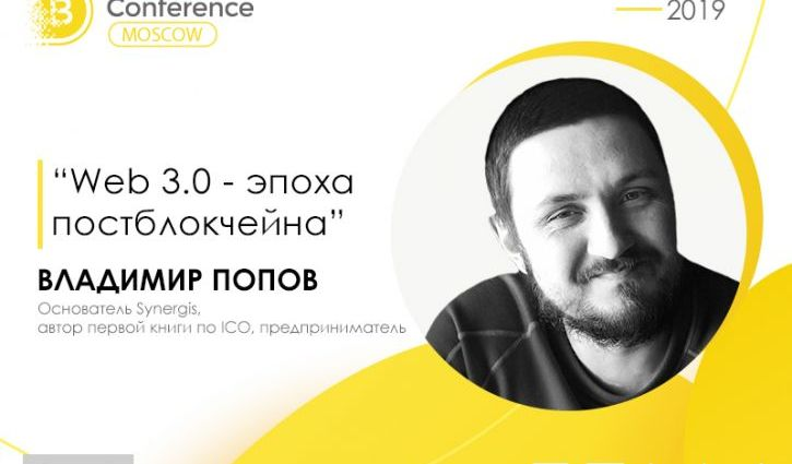Основатель компании Synergis Владимир Попов выступит с докладом на Blockchain Conference Moscow